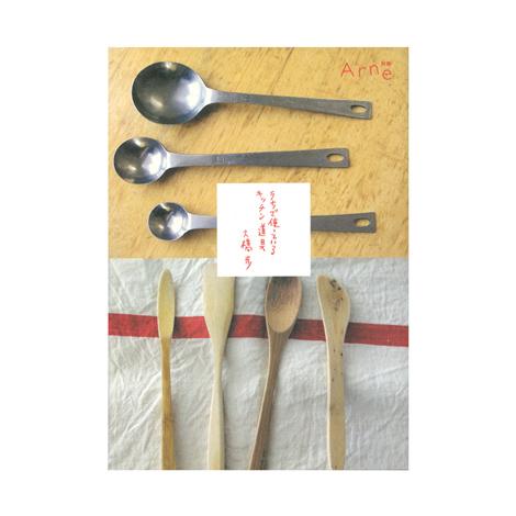 別冊Arneうちで使っているキッチン道具