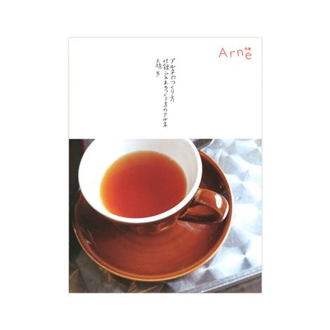 別冊Arne アルネのつくり方