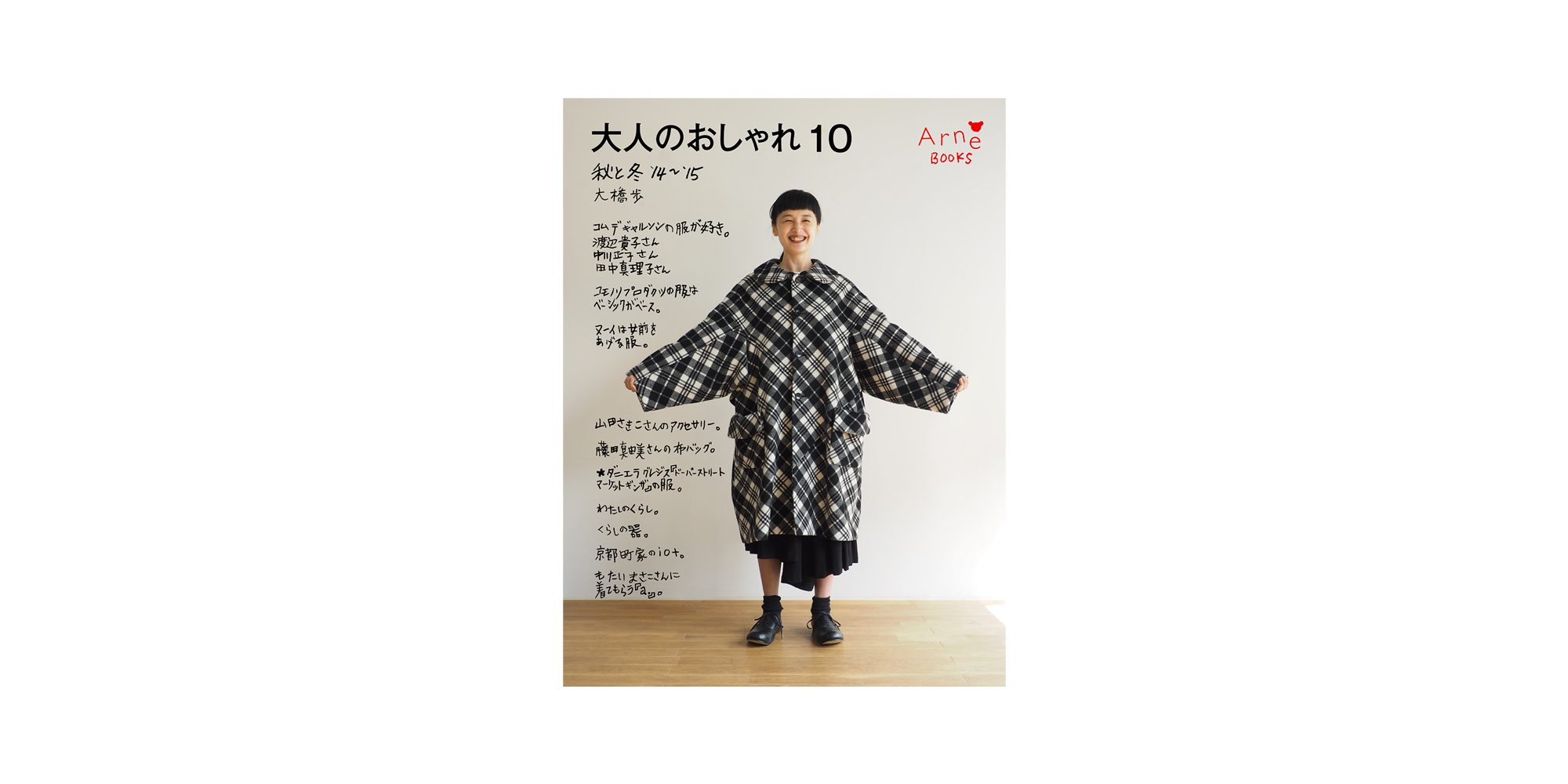 大人のおしゃれ10 秋と冬 '14~ '15