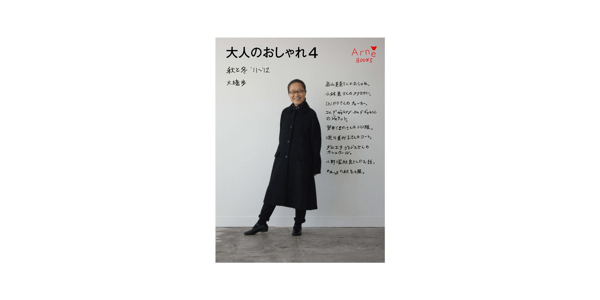 大人のおしゃれ4 秋と冬 '11~'12
